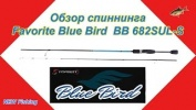 Обзор спиннинга Favorite Blue Bird BB 682SUL-S