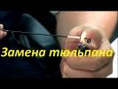 разгрузочные кольца для удилищ своими руками
