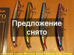 Jerkbait  Minnow Lure F 130 mm 14 g